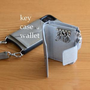 お財布キーケース◇キーケースと小銭入れがひとつになった小さなお財布【PR:サフィアーノレザー キーケース付きミニ財布】