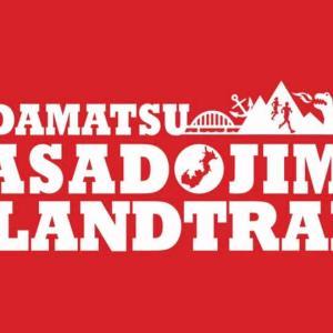 大変残念ですが、くだまつ笠戸島アイランドトレイル2021 大会中止