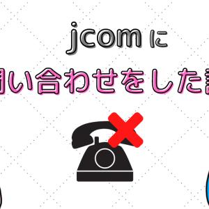 jcom問い合わせした その後の話
