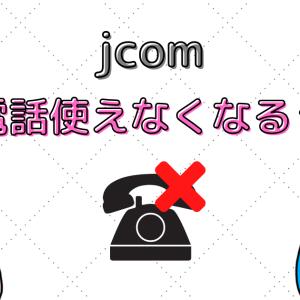 Jcom 固定電話が使えなくなるってよ