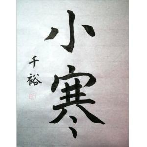 【小寒(Syoukann)】