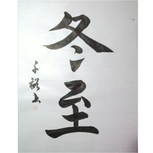 【冬至(Touji)】