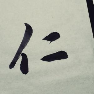一文字書道 仁(ひと、ジン)