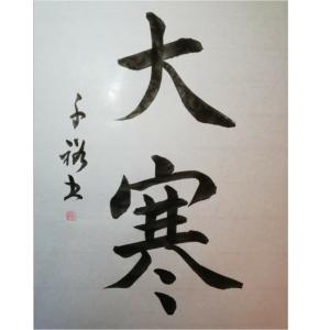 【大寒(Daikan)】