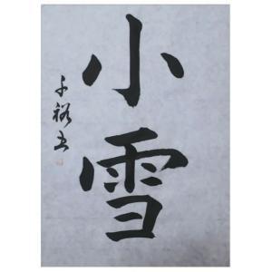 【小雪(Syousetsu)】