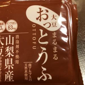 コストコで買った豆腐が絶品だった話