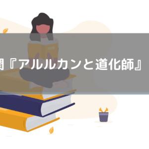 池井戸潤『アルルカンと道化師』レビュー