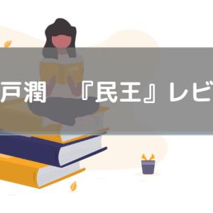 池井戸潤『民王』レビュー
