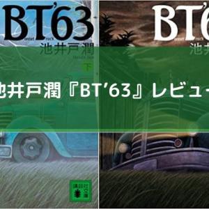 池井戸潤『BT'63』レビュー