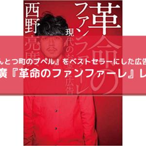 西野亮廣『革命のファンファーレ』レビュー