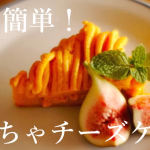【絶品簡単!かぼちゃチーズケーキレシピ】