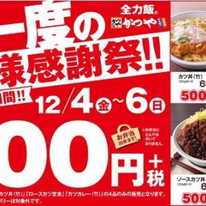 【500円】かつやのお客様感謝祭3日間がお得すぎた!
