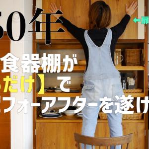 【裏技簡単リメイクDIY】古い食器棚が高級感あふれる立派な家具へと大変身!