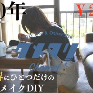 自宅ワークスペースのルームツアー!2000円で奇跡のリメイクDIY!