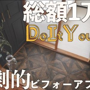 総額1万円DIY!リメイクで劇的ビフォーアフター【クッションフロア編】