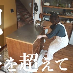 【超狭LDK】憧れのカウンターに占領されるキッチン、狭い幸せもきっとある。