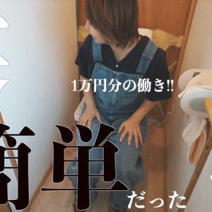 【人生初でも簡単にできた】温水洗浄便座を交換して1万円を自らの手でゲットしてみるDIY作戦