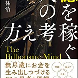 中野祐治「億を稼ぐ人の考え方」はサラリーマンの脱サラロードマップ
