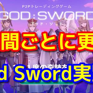God Sword 実践記【1週間ごとに更新】