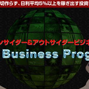 松本正治 インサイダー&アウトサイダービジネスってどうなの?