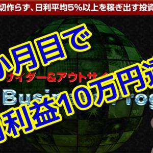 インサイダー&アウトサイダーで月利益10万円達成!