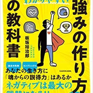 板坂裕次郎「強みの作り方」の教科書レビュー