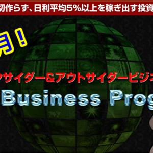 【6月】松本正治インサイダー&アウトサイダープログラム実践記録