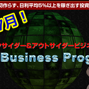 【7月】松本正治インサイダー&アウトサイダープログラム(IOP)実践記録