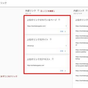 にほんブログ村、人気ブログランキングから被リンクがつくか検証してみた