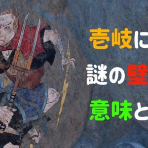 何これ? 壱岐島にある謎の壁画の場所と意味【ゴーストオブツシマ】