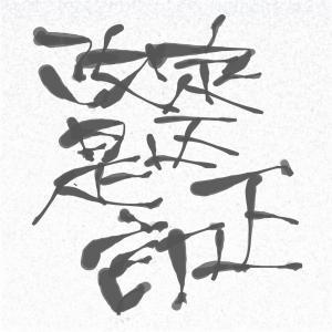 【第52回社労士試験】ふりかえり(24)_<選>国年「年金額の改定」