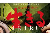 映画:IKIRU