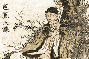 朗読:「おくのほそ道」松尾芭蕉 8:黒羽の館代浄坊寺何がしの方に音信ずる。