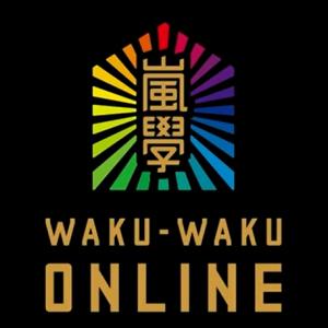 「嵐のワクワク学校オンライン」マイノート