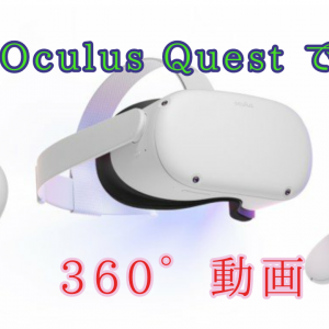 【Oculus Quest】VRゴーグルで見るオススメ動画