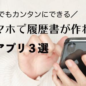 スマホで履歴書を作成できる神アプリ3選【コンビニで印刷可能】