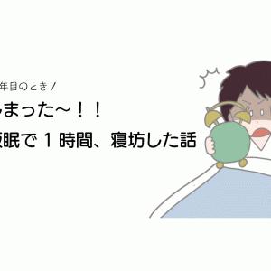 【実録】夜勤の仮眠で1時間、寝坊した話〜具体的な寝坊対策の方法