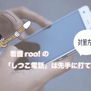 看護roo!の「しつこい電話」は先手を打てばOK【対策方法】