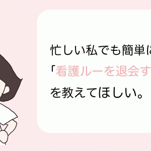 いとも簡単に転職サイト「看護roo!」を退会する方法【理由の例文も】