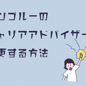 看護ルーの担当者を変更する方法【担当変更後にすべき3つのコト】