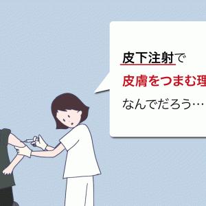 皮下注射で皮膚をつまむ理由は?【5㎜以上の皮下組織が必要だから】