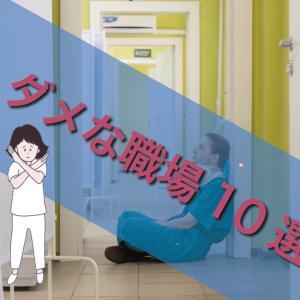 【ダメな職場の典型的な特徴10選】あなたをハッピーにする方法