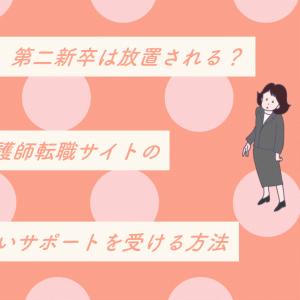 【看護師転職サイト】第二新卒は放置される?手厚いサポートを受ける方法