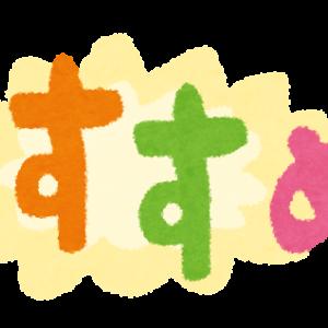 今週のおすすめWEB小説3選【2020.11.28】