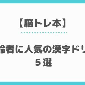 【脳トレ本】高齢者に人気の漢字ドリル特集!おススメ理由と購入先紹介!