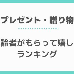 高齢者向けプレゼント人気ランキング!通販購入先・価格・年代別紹介!