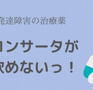 【コンサータ】 発達障害の治療薬・コンサータ錠が飲めないっ!