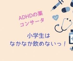 【ADHDの薬・コンサータ】 小学生には飲みにくい!発達障害の薬・コンサータの大きさと種類
