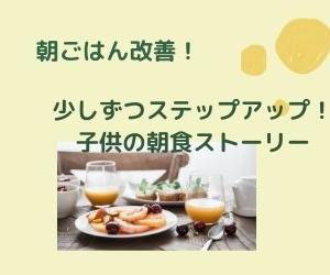 【小学生の朝ごはん】 超簡単な朝食を改善したステップを写真付きでご紹介