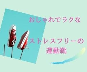 【ストレスフリーな運動靴6選!】 大人なママのおしゃれでらくな靴コーデ!